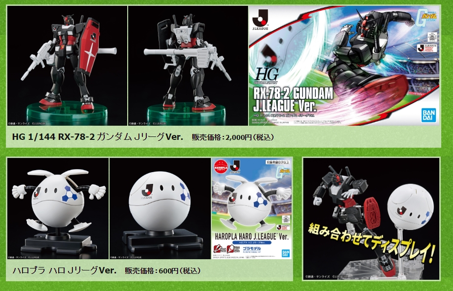 jleague-haro-and-gundam